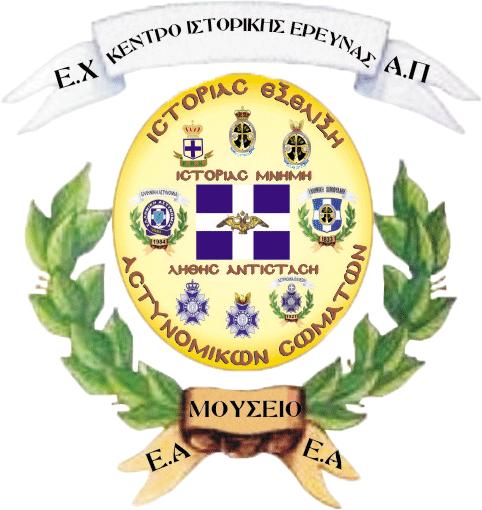 www.karditsa-police-museum.gr