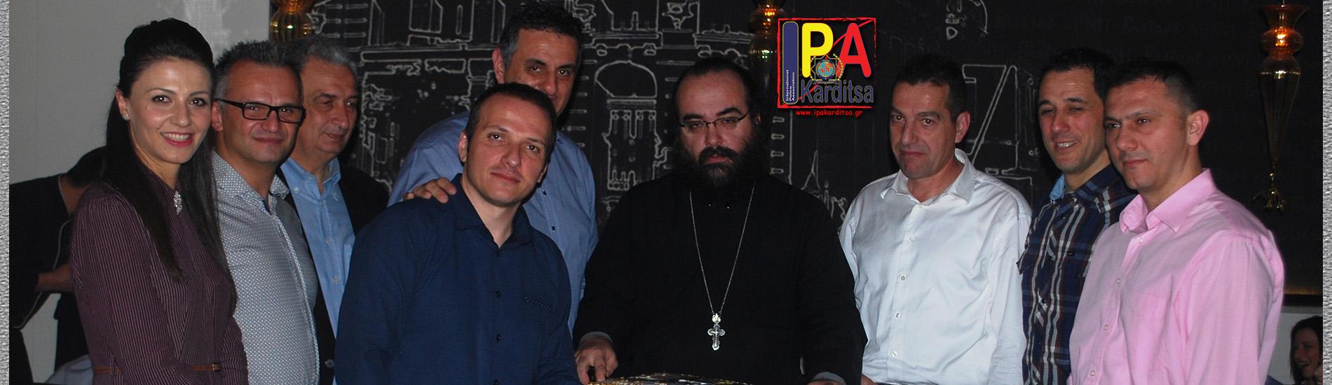 Εντυπωσιακή η βραδιά κοπής πίτας της ΙΡΑ Καρδίτσας