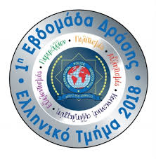 23-28 Ιουνίου 2018, 1η εβδομάδα δράσης 2018 από το Εθνικό Τμήμα σε όλη την Ελλάδα