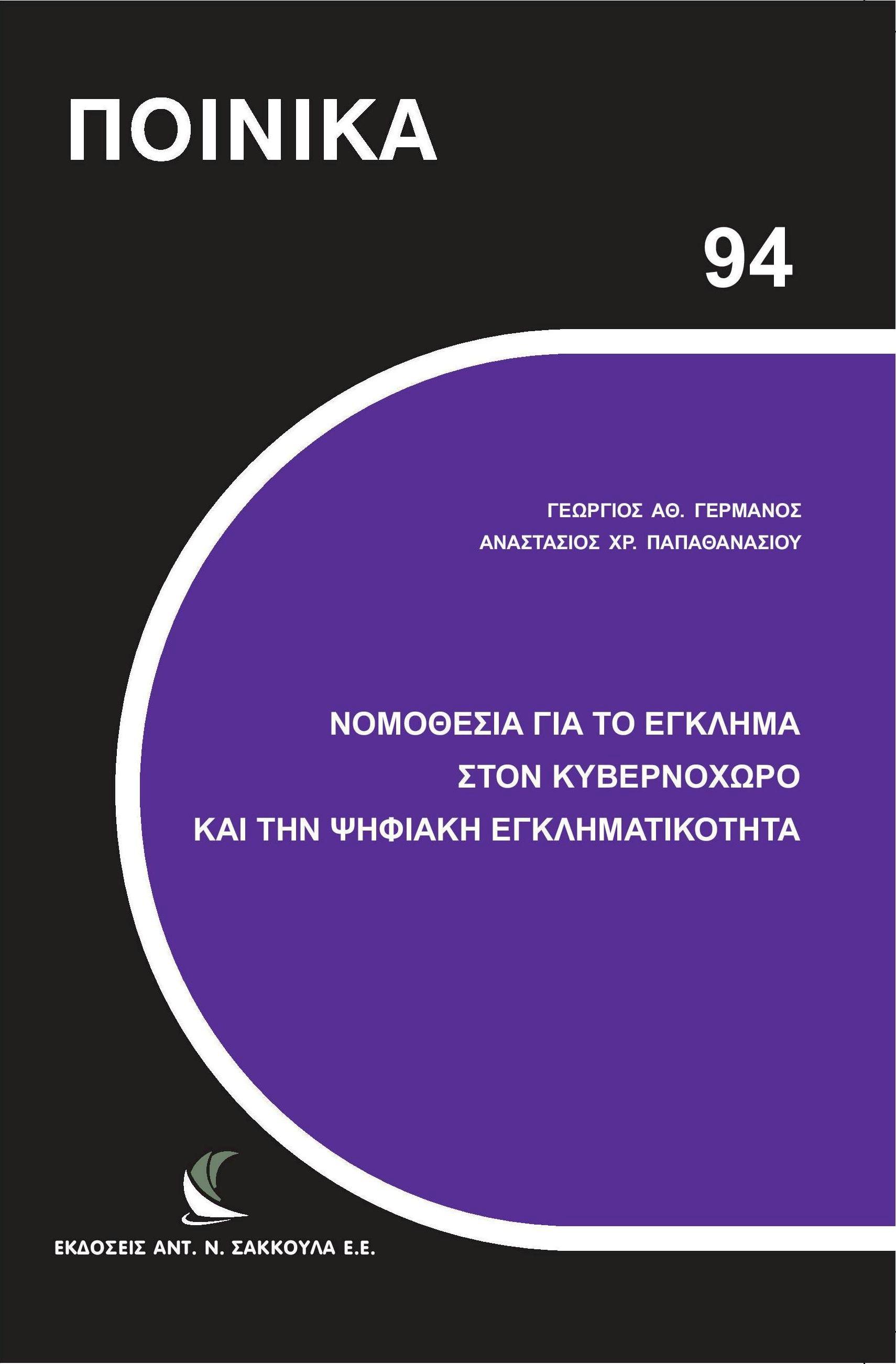 Επιστημονικό σύγγραμμα για το Κυβερνοέγκλημα από Αξιωματικούς της Ελληνικής Αστυνομίας