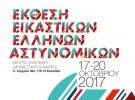 Σήμερα και μέχρι 20 Οκτωβρίου η έκθεση εικαστικών με έργα Ελλήνων Αστυνομικών