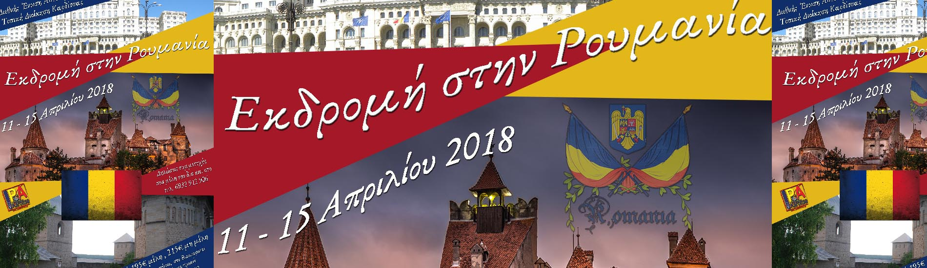Εκδρομή στη Ρουμανία 11 με 15 Απριλίου