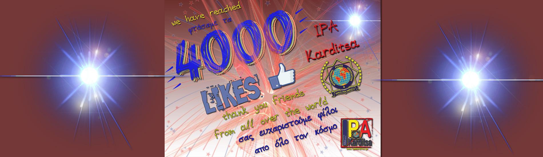 4.000 ψηφιακοί φίλοι 👍