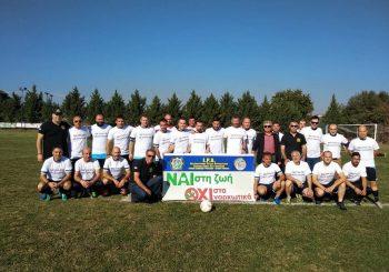 Φιλικός αγώνα ποδοσφαίρου μεταξύ Ομάδας Αστυνομικών της Δ.Α. Τρικάλων και Ομάδας του ΚΕΘΕΑ «ΕΞΟΔΟΣ»