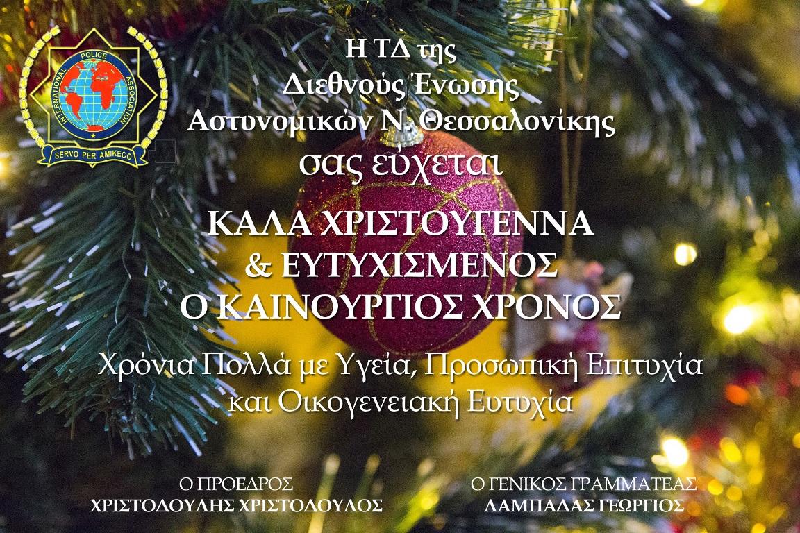 Ευχές από την Τ.Δ. ΙΡΑ Θεσσαλονίκης