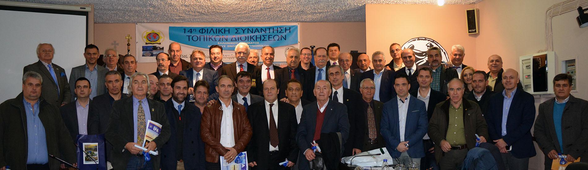 14η Φιλική συνάντηση τοπικών διοικήσεων Δ.Ε.Α. στην Ναύπακτο (+photos)