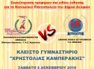 Φιλανθρωπικός Αγώνας Μπάσκετ – Τ.Δ. Φωκίδας