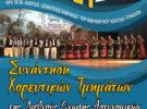 Συνάντηση χορευτικών τμημάτων ΙΡΑ στα Τρίκαλα