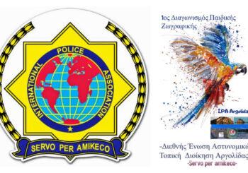 Διαγωνισμός Παιδικής Ζωγραφικής από την Διεθνή Ένωση Αστυνομικών Αργολίδας