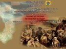 Hμερίδα με θέμα «Οι Σφαγές της Χίου : Το νησί που μάτωσε» -Τ.Δ. ΙΡΑ ΧΙΟΥ