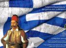 Διαδικτυακή εκδήλωση για τον Γεώργιο Καραϊσκάκη
